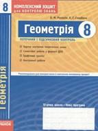 Комплексний зошит Геометрія 8 клас Роганін