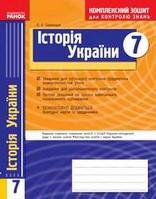 Комплексний зошит Історія України 7 клас Святокум