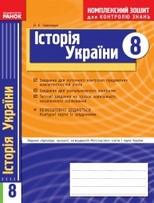 Комплексний зошит Історія України 8 клас Святокум