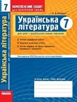 Комплексний зошит Українська література 7 клас Паращич