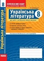 Комплексний зошит Українська література 8 клас Паращич