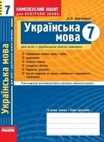 Комплексний зошит Українська мова 7 клас Жовтобрюх