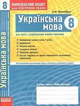 Комплексний зошит Українська мова 8 клас Жовтобрюх