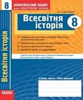 Комплексний зошит Всесвітня історія 8 клас Святокум
