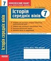Комплексний зошит Історія середніх віків 7 клас Святокум