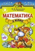 Математика 2 клас Богданович, Лишенко
