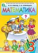 Математика 3 клас Рівкінд, Оляницька