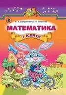 Математика 3 класс Богданович, Лишенко (для русских школ)