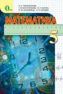 Математика 5 клас Тарасенкова, Богатирьова