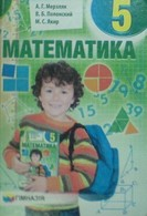 Математика 5 класс Мерзляк, Полонский (рус.)