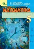 Математика 5 класс Тарасенкова, Богатырёва (рус.)