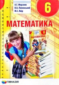 Математика 6 клас Мерзляк, Полонський 2014