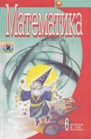 Математика 6 клас Бевз 2006