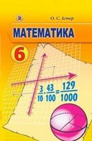 Математика 6 клас Істер