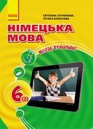 Німецька мова 6 клас Сотникова, Білоусова 2014 (2 рік)