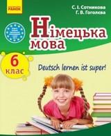 Німецька мова 6 клас Сотникова, Гоголєва (6 рік)