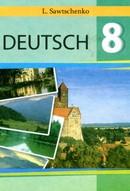 Німецька мова 8 клас Савченко