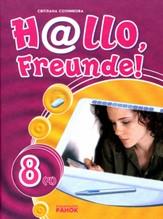 Німецька мова 8 клас Сотникова