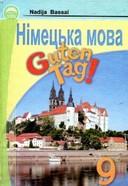 Німецька мова 9 клас Басай