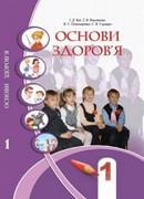 Основи здоров'я 1 клас Бех, Воронцова