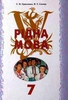 Рідна мова 7 клас Єрмоленко, Сичова