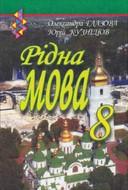 Рідна мова 8 клас Глазова, Кузнецов