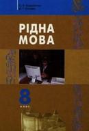 Рідна мова 8 клас Єрмоленко, Сичова