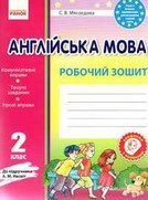 Робочий зошит Англійська мова 2 клас Мясоєдова