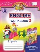 Робочий зошит Англійська мова 2 клас Несвіт