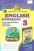 Робочий зошит Англійська мова 3 клас Калініна