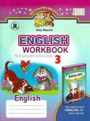 Робочий зошит Англійська мова 3 клас Несвіт