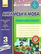 Робочий зошит Англійська мова 3 клас Пащенко