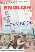 Робочий зошит Англійська мова 5 клас Карпюк