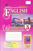 Робочий зошит Англійська мова 5 клас Несвіт