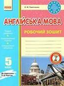 Робочий зошит Англійська мова 5 клас Павліченко
