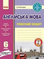 Робочий зошит Англійська мова 6 клас Мясоєдова