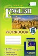 Робочий зошит Англійська мова 6 клас Несвіт