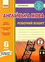 Робочий зошит Англійська мова 6 клас Павліченко