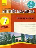 Робочий зошит Англійська мова 7 клас Мясоєдова