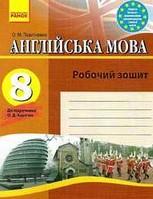 Робочий зошит Англійська мова 8 клас Павліченко