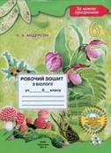 Робочий зошит Біологія 6 клас Андерсон