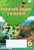 Робочий зошит Біологія 6 клас Костик
