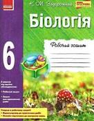 Робочий зошит Біологія 6 клас Задорожний