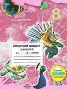 Робочий зошит Біологія 8 клас Вихренко