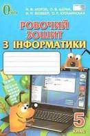 Робочий зошит з Інформатики 5 клас Морзе