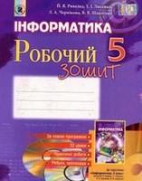 Робочий зошит Інформатика 5 клас Ривкінд