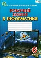Робочий зошит Інформатика 6 клас Морзе