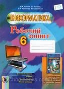 Робочий зошит Інформатика 6 клас Ривкінд, Лисенко