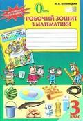 Робочий зошит Математика 3 клас Оляницька