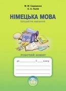 Робочий зошит Німецька мова 5 клас Сидоренко
